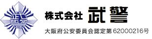 株式会社 武警 大阪府公安委員会認定第216号